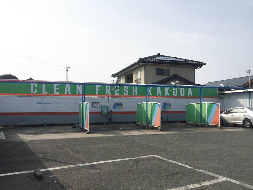 宮城県角田市にあるコイン洗車場『クリーンフレッシュ角田 ...