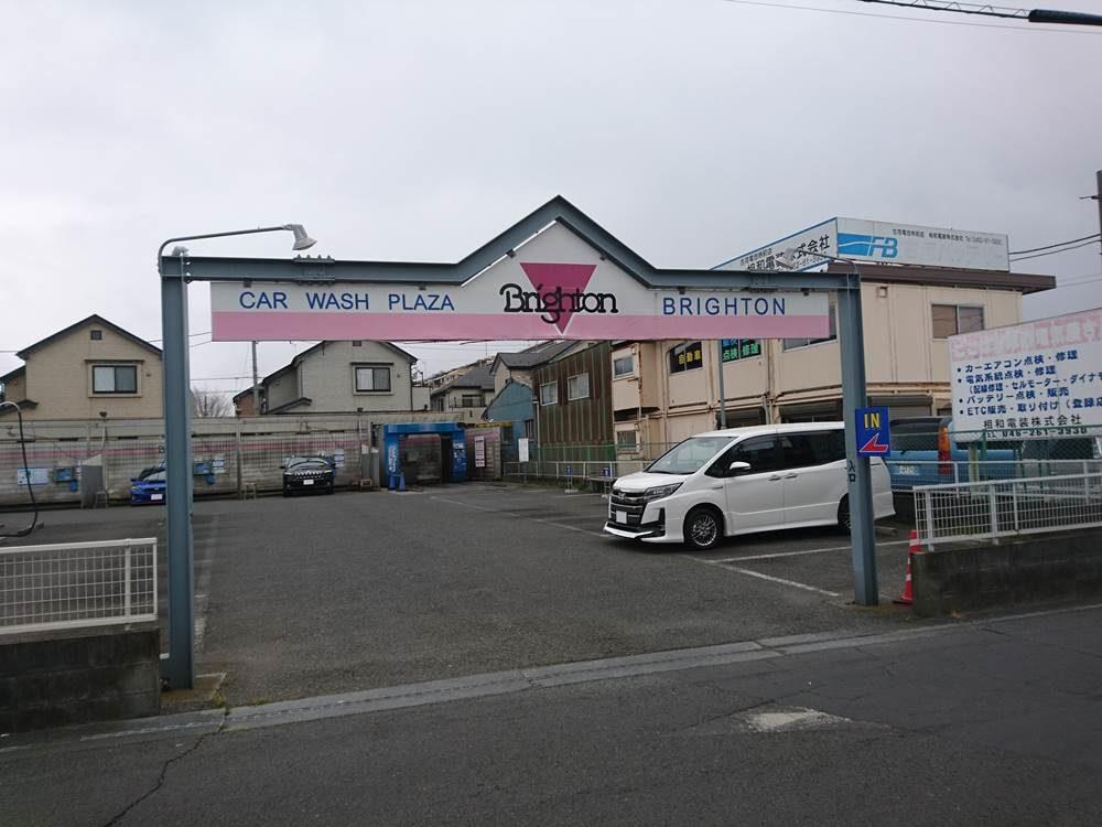 洗車 場 秋田 市