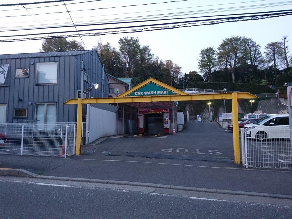 神奈川県横浜市都筑区にある手洗いセルフ洗車場!『カーウォッシュマキ』に行ってきました!